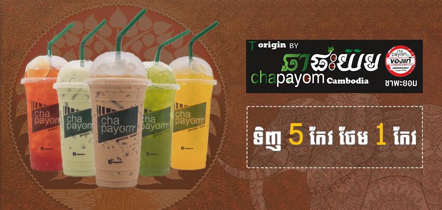 Chapayom Cambodia